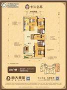 恒大名都4室2厅2卫149平方米户型图