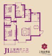 华瑞逸品紫晶3室2厅2卫127平方米户型图