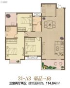 书香名邸3室2厅2卫114平方米户型图