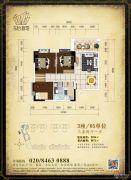 东怡新地3室2厅1卫75--96平方米户型图