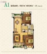 中兴御田清庭2室2厅1卫87平方米户型图