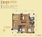 瑞海尚都3室2厅2卫109平方米户型图
