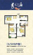 秀水名居2室2厅1卫86--85平方米户型图