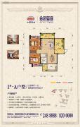 中国铁建・金色蓝庭3室2厅1卫86平方米户型图
