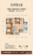 成邦・华夏公馆3室2厅2卫134平方米户型图