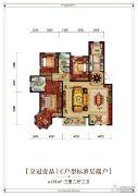 皇冠壹品3室2厅2卫181平方米户型图