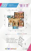 荆州新天地・锦园3室2厅2卫115平方米户型图
