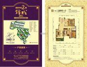 锦绣华府2期・锦城3室2厅1卫117平方米户型图