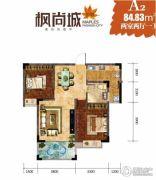 恒融・枫尚城2室1厅1卫84平方米户型图