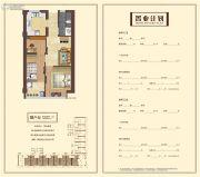 瀚海・首筑2室2厅1卫44平方米户型图