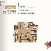 上城嘉泰4室2厅2卫106平方米户型图