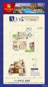 湘江美郡3室2厅2卫105平方米户型图
