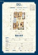 金色蓝镇3室2厅2卫97平方米户型图