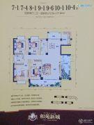 和苑新城4室2厅2卫172--177平方米户型图