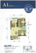中海誉城2室2厅1卫69平方米户型图