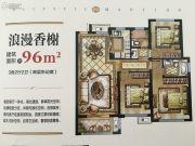 中梁首府3室2厅2卫96平方米户型图