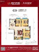 时代天街3室2厅1卫109平方米户型图