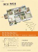 梅州富力城4室2厅2卫130平方米户型图
