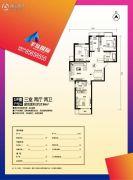 建华城市广场3室2厅2卫134平方米户型图