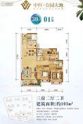 中恒公园大地3室2厅2卫103平方米户型图