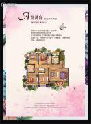 绿地・骊山花城4室2厅2卫165平方米户型图