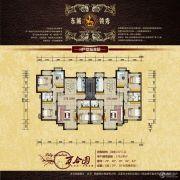 东城领秀・聚福园4室2厅2卫178平方米户型图