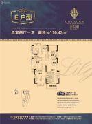 百合苑3室2厅1卫110平方米户型图