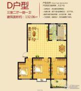万家福华庭3室2厅1卫132平方米户型图