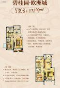 碧桂园・欧洲城4室2厅1卫0平方米户型图