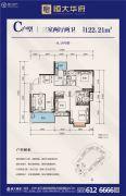 恒大华府3室2厅2卫122平方米户型图