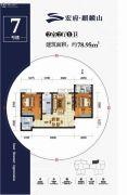 宏府・麒麟山2室2厅1卫78平方米户型图