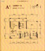柳工・颐华城3室2厅1卫116平方米户型图