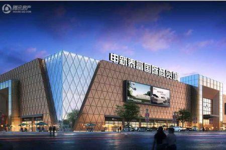 申新泰富国际商贸城
