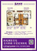 星威园 高层2室2厅2卫101平方米户型图