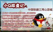 中国铁建江湾山语城看图说房