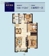 兴盛铭仕城3室2厅2卫108--112平方米户型图