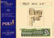 保利高尔夫郡3室2厅1卫97平方米户型图