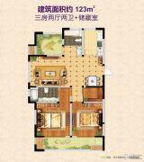 兰陵锦轩3室2厅2卫123平方米户型图