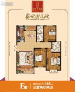 盛世新天地3室2厅2卫146平方米户型图