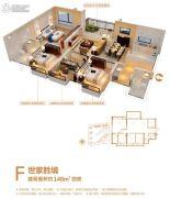 汇金城4室2厅2卫140平方米户型图