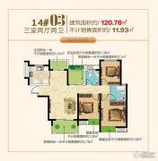 福晟钱隆城3室2厅2卫120平方米户型图