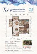 珠江・愉景南苑2室2厅2卫128平方米户型图