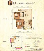 鼎华・福邸2室2厅1卫66平方米户型图