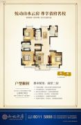 山水云房3室2厅2卫136--140平方米户型图