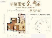 明康华庭阳光3室2厅1卫98平方米户型图