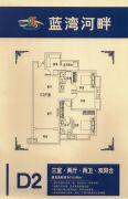 蓝湾河畔3室2厅2卫115--116平方米户型图