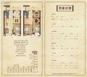 瀚海・首筑5室2厅2卫110平方米户型图