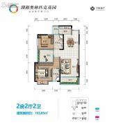 湖湘奥林匹克花园2室2厅2卫103平方米户型图