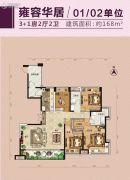 �X江一品4室2厅2卫168平方米户型图