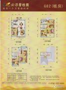云浮碧桂园5室2厅4卫333平方米户型图